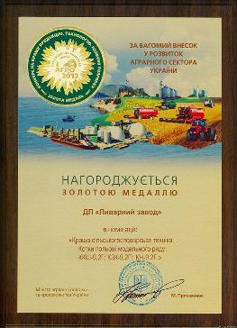 "The Gold Medal of the XXV International Agricultural Exhibition ""Agro-2013"" in the nomination Best agricultural machinery: Field Roller line-up ""KKSH-9.2H""; ""KZK-9.2P""; ""KN-9.2H"". <br> Kyiv, 2013"