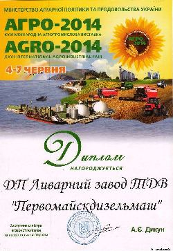 "Diploma of the XXVI International Agricultural Exhibition ""Agro-2014"" <br> Kiev, 2014"