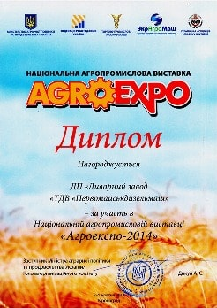 "Diploma of the National Agro-Industrial Exhibition ""Agroexpo-2014"". <br> Kirovograd, 2014"
