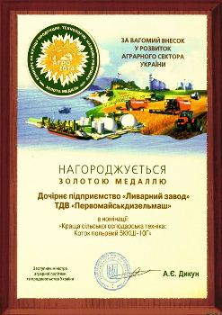 "Gold Medal of the XXVI International Agricultural Exhibition ""Agro-2014"" in the nomination: The Best Agricultural Equipment: Field Roller ""5ККШ-10Г"".<br> Kyiv, 2014"