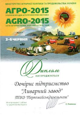"Diploma of the XXVII International Agricultural Exhibition ""Agro-2015"" <br> Kiev, 2015"