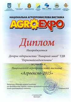 "Diploma of the International Agro-Industrial Exhibition ""Agroexpo-2015"" <br> Kirovograd, 2015"