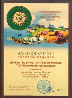 "Gold medal of the XXVII International Agricultural Exhibition ""Agro-2015"" in the nomination: Innovative Technologies and Technology in Agriculture: Field Roller "" Golta-6"". <br> Kyiv, 2015"
