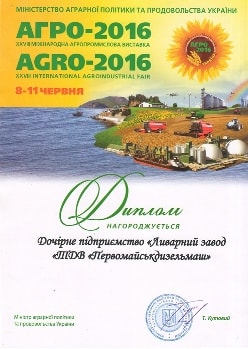 "Diploma of the XXVIII International Agricultural Exhibition ""Agro-2016"" <br> Kiev, 2016"