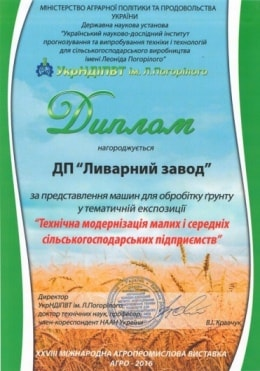 "Diploma for the representation of cultivating machines in the thematic exposition ""Technical modernization of small and medium-sized agricultural enterprises"". <br> Kherson, 2016."