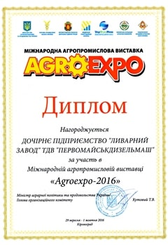 "Diploma of the International Agro-Industrial Exhibition ""Agroexpo-2016"" <br> Kirovograd, 2016"