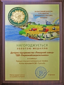 "The Gold Medal of the XXVIII International Agro-Industrial Exhibition ""Agro-2016"" in the nomination: The Best Agricultural Equipment KZK Field Roller ""Golta-6"" <br> Kiev, 2016"