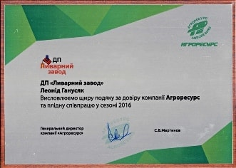 Thanks to the company Agroresurs and fruitful cooperation in the 2016 season. <br> Cherkasy region, 2016