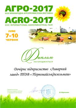 "Diploma of the XXIX International Agro-Industrial Exhibition ""Agro-2017"" <br> Kiev, 2017"