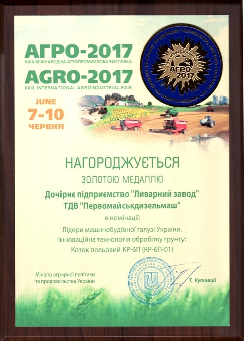 "The Gold Medal of the XXIX International Agro-Industrial Exhibition ""Agro-2017"" in the nomination: Leaders of the machine-building industry of Ukraine. Innovative technologies of soil cultivation Field roller КR-6P (КR-6P-01). <br> Kiev, 2017"