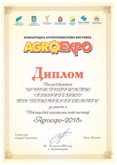 "Diploma of the International Agro-Industrial Exhibition ""Agroexpo-2018"" <br> Kropyvnytskyi, 2018"
