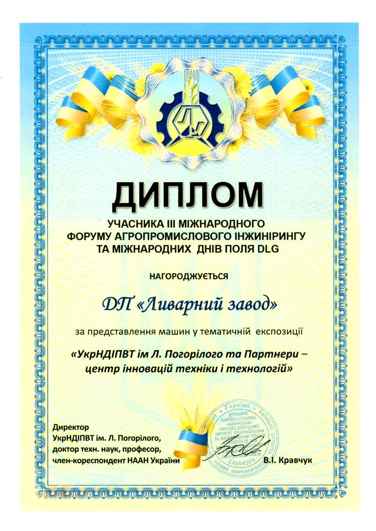 "Diploma of the participant of the III International Forum of Agricultural Engineering and International Days of the DLG field for the presentation of machines in the thematic exposition ""UkrNIIIPTT them. L. Burned and Partners - Center for Technology Innovation"" <br>Kiev region, 2018"