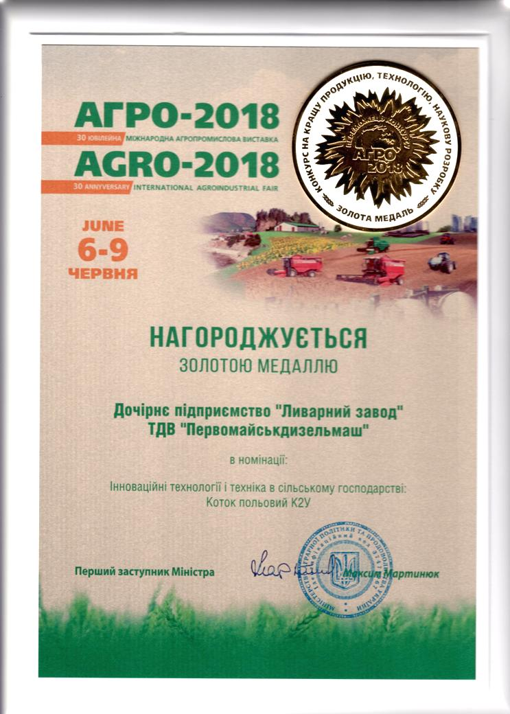 "Gold Medal of the 30th Anniversary International Agro-Industrial Exhibition ""AGRO-2018"" in the nomination: Innovative Technologies and Technology in Agriculture: Field roller K2U. <br> Kiev, 2018"